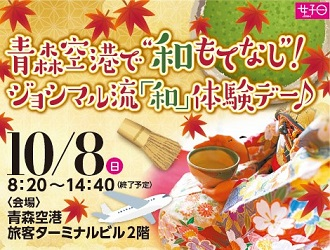 omotenashi3-2.jpg