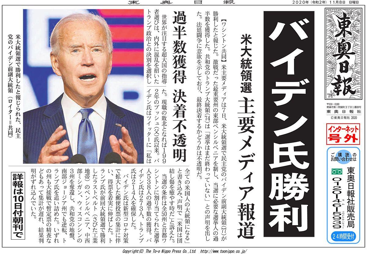 月 12 日報 社 東奥 お悔やみ